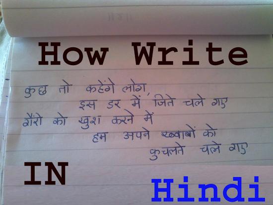 how-write-in-hindi